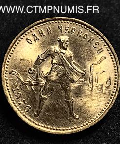 RUSSIE 10 ROUBLES OR CHERVONETZ 1976 SPL