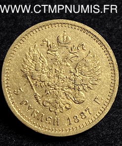 RUSSIE 5 ROUBLE OR ALEXANDRE III 1887